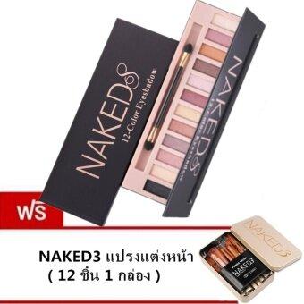 Naked8 12-Color Eyeshadow พาเลทอายแชโดว์เนื้อคล้ายไข่มุก 12 เฉดสี (1 กล่อง)แถมฟรี Naked3 แปรงแต่งหน้า 12ชิ้น