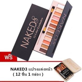 Naked8 12-Color Eyeshadow พาเลทอายแชโดว์เนื้อแมท 12 เฉดสี(1 กล่อง) แถมฟรี Naked3 แปรงแต่งหน้า 12ชิ้น