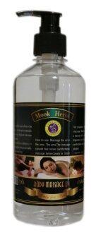 น้ำมันนวดตัว มกสมุนไพร Body Massage Oil By Mook Herbs