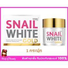 Namu Life Snailwhite Gold 50Ml X 1 กระปุก นามุ ไลฟ์ สเนลไวท์ โกลด์ ถูก