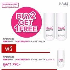 ราคา Namu Life Snailwhite Overnight Firming Mask 50 Ml ซื้อ 2 แถม 1 ใหม่