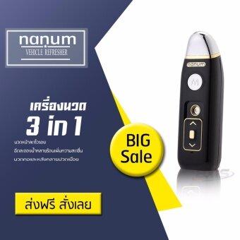 เครื่องตรวจเช็คความชื้น เครื่องนวด และเพิ่มความชุ่มชื้นให้ผิวหน้า Nanum VEHICLEREFRESHER Electric Beauty Massager Skin Care Spa (สีดำ)