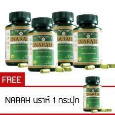 ส่วนลด สินค้า Narah นราห์ 4กระปุก ลดนำ้ตาล ปรับสมดุลภายในตับ ลดความดันโลหิต120แคปซูล แถม Narah นราห์ 1กระปุก