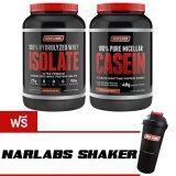 ซื้อ Narlabs Set Isolean Whey Isolate 2Lbs Chocolate Casein 2Lbs Chocolate Free Shaker