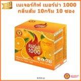 ซื้อ Nature Gift เนเจอร์กิฟ เบอร์น่า 1000 กลิ่นส้ม 10 กรัม 10 ซอง ถูก