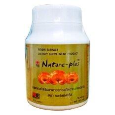 ขาย Nature Plus เห็ดหลินจือแดงสกัด เนเจอร์พลัส 1 กระปุก X 50 แคปซูล ผู้ค้าส่ง