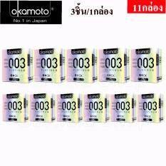 ราคา Okamoto 003 ถุงยางอนามัย 3ชิ้น 1กล่อง Size 52 Mm 11กล่อง ออนไลน์