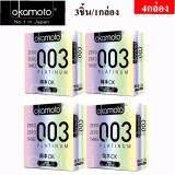 ขาย Okamoto 003 ถุงยางอนามัย 3ชิ้น 1กล่อง Size 52 Mm 4กล่อง ถูก