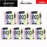 ขาย Okamoto 003 ถุงยางอนามัย 3ชิ้น 1กล่อง Size 52 Mm 7กล่อง Okamoto เป็นต้นฉบับ
