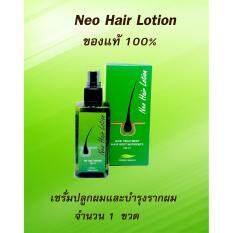 ราคา Neo Hair Lotion นีโอ แฮร์ โลชั่น ผลิตภัณฑ์สเปรย์ปลูกผม บำรุงรากผม ป้องกัน ศีรษะล้าน จากพันธุกรรม สกัดจากสมุนไพรธรรมชาติ ได้ผลจริง ของแท้ 100 ขนาดบรรจุ 120 ซีซี ชุด จำนวน 1 ชุด T ใน ไทย