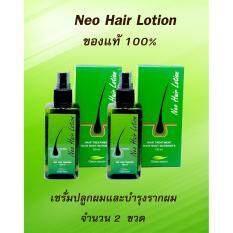Neo Hair Lotion นีโอ แฮร์ โลชั่น ผลิตภัณฑ์สเปรย์ปลูกผม บำรุงรากผม ป้องกัน ศีรษะล้าน จากพันธุกรรม  สกัดจากสมุนไพรธรรมชาติ ได้ผลจริง  ของแท้ 100%  ขนาดบรรจุ 120 ซีซี/ชุด  (จำนวน 2 ชุด).
