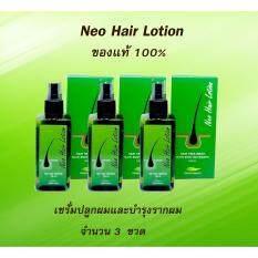 Neo Hair Lotion นีโอ แฮร์ โลชั่น ผลิตภัณฑ์สเปรย์ปลูกผม บำรุงรากผม ป้องกัน ศีรษะล้าน จากพันธุกรรม  สกัดจากสมุนไพรธรรมชาติ ได้ผลจริง  ของแท้ 100%  ขนาดบรรจุ 120 ซีซี/ชุด  (จำนวน 3 ชุด).