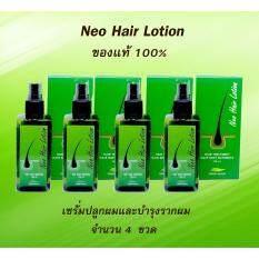 Neo Hair Lotion นีโอ แฮร์ โลชั่น ผลิตภัณฑ์สเปรย์ปลูกผม บำรุงรากผม ป้องกัน ศีรษะล้าน จากพันธุกรรม  สกัดจากสมุนไพรธรรมชาติ ได้ผลจริง  ของแท้ 100%  ขนาดบรรจุ 120 ซีซี/ชุด  (จำนวน 4 ชุด).