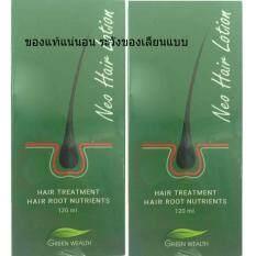 ราคา Neo Hair Lotion นีโอ แฮร์ โลชั่น 120 มิลลิลิตร 2 ขวด Neo Hair เป็นต้นฉบับ