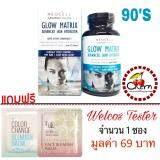 ราคา Neocell Glow Matrix Advanced Skin Hydrator 90 Capsules นีโอเซลล์ โกลว์ แมทริกซ์ 1กระปุก ถูก
