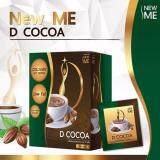 โปรโมชั่น New Me D Cocoa นิวมี ดี โกโก้ โกโก้ควบคุมน้ำหนัก หุ่นสวย ผิวใส ไร้ส่วนเกิน 10 ซอง 1 กล่อง ไทย