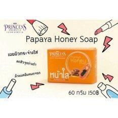 ซื้อ New Princess Cosmetic สบู่หน้าใส Papaya Honey Soap Princess ออนไลน์