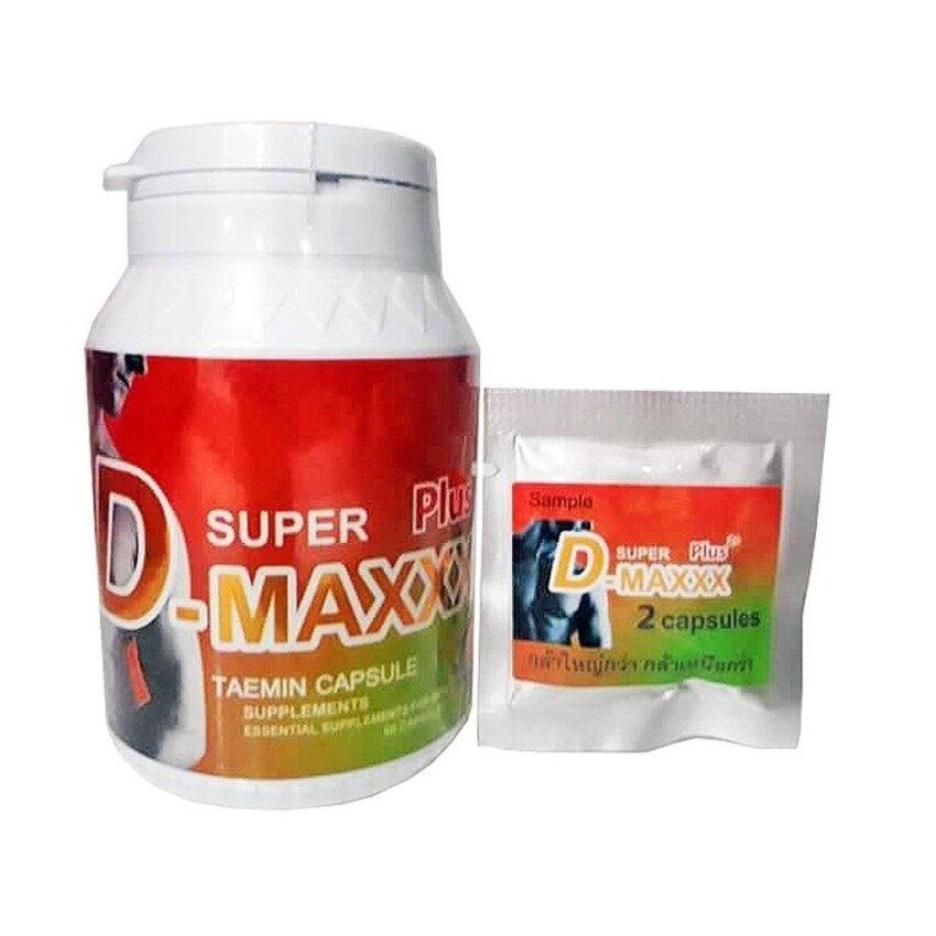 NEW Super D-Maxx Plus พลัง คูณ 2 สูตรใหม่ 1 กระปุก 60 แคปซูล แถม1ซองขนาดทดลอง2แคปซูล