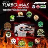 ขาย New Two Up By Turbo Max แท้100 สูตรใหม่เร้าใจกว่าเดิม ขนาด 10 แคปซูล 1 กล่อง Turbo Max ใน กรุงเทพมหานคร