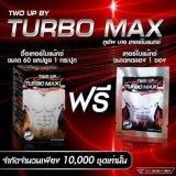 ซื้อ New Two Up By Turbo Max แท้100 1กล่อง60แคปซูล สูตรใหม่เร้าใจกว่าเดิม Turbo Max