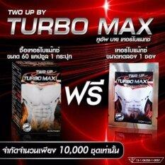 ราคา New Two Up By Turbo Max แท้100 1กล่อง60แคปซูล สูตรใหม่เร้าใจกว่าเดิม ใหม่ล่าสุด