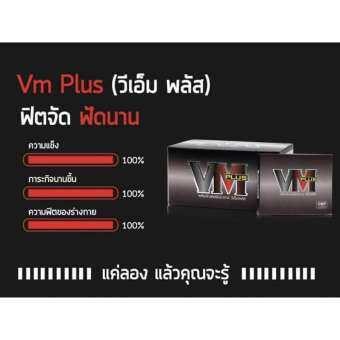 VM PLUSวีเอ็มพลัส บำรุงสุขภาพทางเพศผู้ชาย บรรจุ 20 แคปซูล (1 กล่อง)