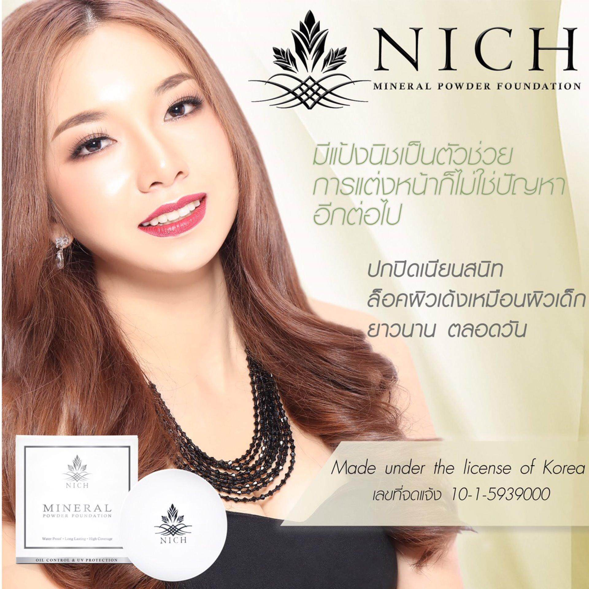 NICH Mineral Powder Foundation (#02 Natural Beige)