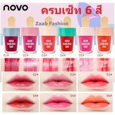 ขาย Novo Lip Tint ครบเซ็ท 6 สี ของแท้ 100 Zaab Fashion Dear Daring Tint โนโว ลิปไอติม ทินท์ไอติม โทนสีสวย มีมอยเจอไรเซอร์ บำรุงริมฝีปาก ทาง่าย กันน้ำ ติดทนนาน สีสวยสดใส Novo