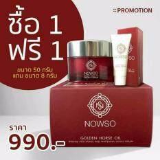 ขาย Nowso Golden Horse Oil Cream 50 G และแบบหลอด 8 G ครีมน้ำมันม้าทองคำ ชะลอริ้วรอย ขาวกระจ่างใส กระ ฝ้าดูจางลง Nowso เป็นต้นฉบับ