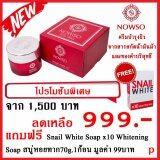 ราคา Nowso Golden Horse Oil F*c**l Cream นาวโซ ครีมน้ำมันม้าทองคำ 50 กรัม แถมฟรี Snail White Soap X10 Whitening Soap สบู่หอยทาก ฟอกผิว 70G มูลค่า 99บาท ออนไลน์ กรุงเทพมหานคร