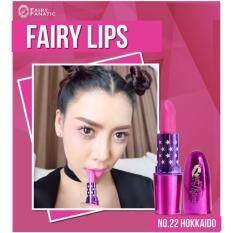 ส่วนลด ลิปสติกกันน้ำ ติดทน เนื้อแมท เนื้อดี สีแน่น ไม่หลุด สีชมพูนม สีชมพูบานเย็น ชมพูหวาน ลิปสีสดใส สีเจ็บๆ ลุคเกาหลี แฟรี่ N*D* Lipstick Fairy Fanatic เบอร๋ 23 Hokkaido 1แท่ง Fairy Fanatic