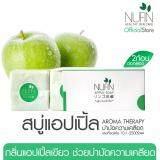 ราคา สบู่ล้างหน้า นูฟิน แอปเปิ้ลโซป Nufin Apple Soap Nufin เป็นต้นฉบับ