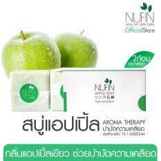 ขาย สบู่ล้างหน้า นูฟิน แอปเปิ้ลโซป Nufin Apple Soap กรุงเทพมหานคร ถูก