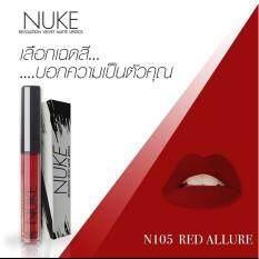 ราคา Nuke Lip Matte นุคลิปแมท ลิปกำมะหยี่ ลิปสีสวย สีแน่น ไม่หลุด สีแดงสด แดงเข้ม แดงเลือดนก เบอร์ 105 Red Allure 1แท่ง ราคาถูกที่สุด