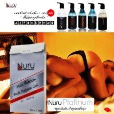 ขาย Nuru Platinum Gel นูรุ แพลตินั่ม สูตรเข้มข้นหล่อลื่น เพื่อมีเพศสัมพันธ์ นวดตัว ไร้สี ไร้กลิ่น ไร้สารตกค้าง อ่อนโยน ให้ความรู้สึกเหมือนน้ำหล่อลื่นธรรมชาติ ไม่เหนียวไม่ทิ้งคราบ รอยด่าง บนเสื้อ ผ้าปู 1 ซอง บรรจุ 15Ml ถูก