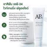 โปรโมชั่น Nuskin Ap 24 Whitening Fluoride ยาสีฟัน ฟันขาว