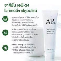 ทบทวน Nuskin Ap 24 Whitening Fluoride ยาสีฟัน ฟันขาว Nuskin
