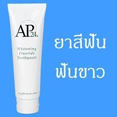 ขาย ยาสีฟัน Ap24 Whitening Fluoride ยาสีฟัน ฟันขาว Nuskin