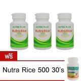 ส่วนลด Nutrarice 500 60 S 3 ขวด ฟรี Nutrarice 500 30 S 1 ขวด Nutra Plus