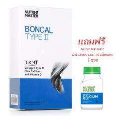 Nutri Master Boncal Type Ii 10 Sachets X 10 G นูทรี มาสเตอร์ คอลลาเจน ไทพ์ ทู และวิตามินดี แถมฟรี Nutri Mastar Calcium Plus 30 Capsules 1 ขวด ถูก