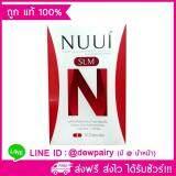 ราคา Nuui Slm หนุย เอสแอลเอ็ม 10 แคปซูล 1 กล่อง Nuui เป็นต้นฉบับ