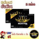 ราคา นูวิตร้า Nuvitra ของแท้100 2 กล่อง ถูก