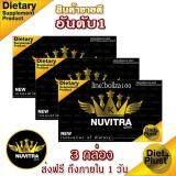 นูวิตร้า Nuvitra ของแท้100 3 กล่อง เป็นต้นฉบับ