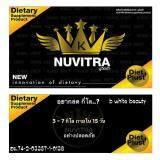 ซื้อ นูวิตร้า Nuvitra ของแท้100 ถูก ใน กรุงเทพมหานคร