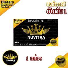 ส่วนลด สินค้า นูวีตร้า Nuvitra ลดน้ำหนัก สูตรดื้อยา ของแท้ 100