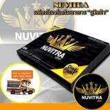 ขาย ซื้อ ออนไลน์ นูวิตร้า Nuvitra ลดความอ้วน ลดน้ำหนัก ของแท้100