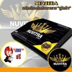 ขาย นูวิตร้า Nuvitra ลดความอ้วน ของแท้100 ผู้ค้าส่ง