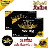 ขาย นูวิตร้า Nuvitra ลดน้ำหนัก สูตรดื้อยา 2 กล่อง ของแท้ 100