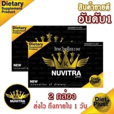ส่วนลด นูวิตร้า Nuvitra ลดน้ำหนัก สูตรดื้อยา 2 กล่อง ของแท้ 100 Nuvitra King Diet ใน กรุงเทพมหานคร