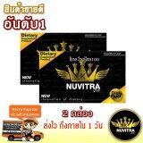 นูวิตร้า Nuvitra ลดน้ำหนัก สูตรดื้อยา 2 กล่อง ของแท้ 100 Nuvitra King Diet ถูก ใน กรุงเทพมหานคร